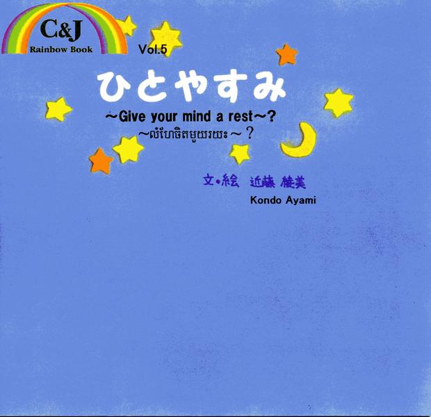Vol.5 「ひとやすみ」