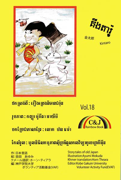 Vol.18「金太郎」