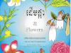 Vol.10 「花」