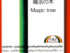 Vol.29「魔法の木」