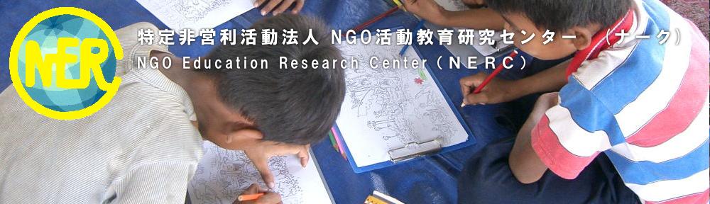 特定非営利活動法人 NGO活動教育研究センター (ナーク)