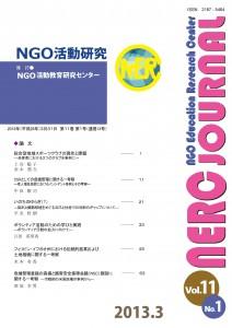 nercjournal11-1